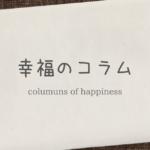 幸福に関するコラムのイメージ画像