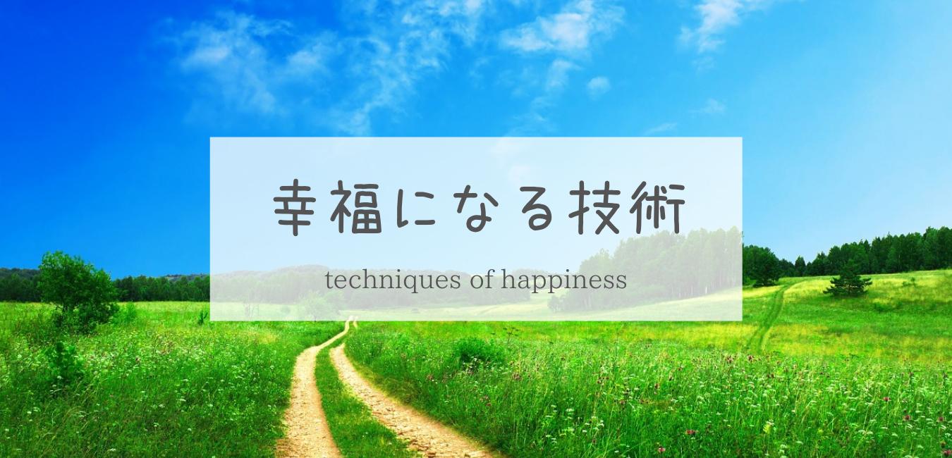 幸福になる技術、幸福への道のイメージ画像
