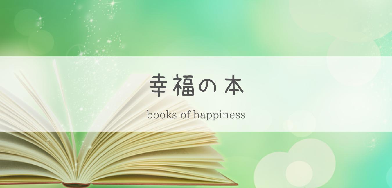幸福の本のイメージ画像