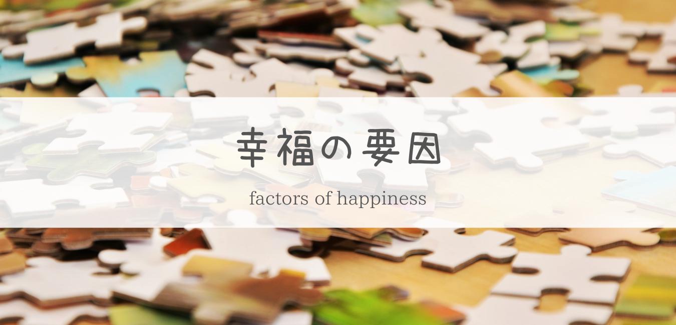 幸福の要因のイメージ画像