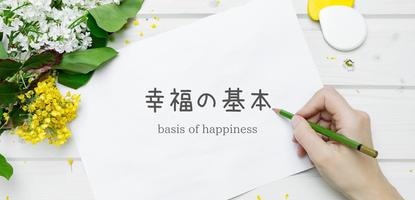 幸福の基本のイメージ画像