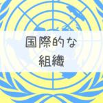幸福度向上の取り組みを行っている国際的な組織のイメージ画像