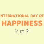 国際幸福デーのイメージ画像