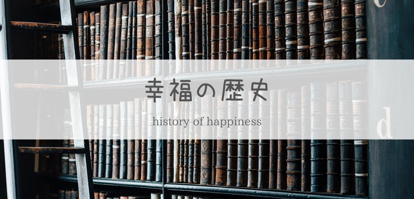 幸福の歴史のイメージ画像