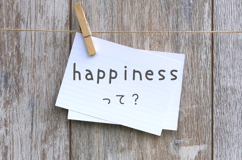 happinessの意味のイメージ画像