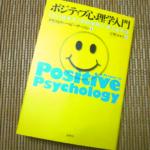 クリストファー・ピーターソン『ポジティブ心理学入門 』のイメージ画像